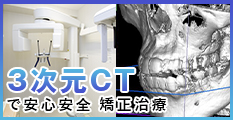 3次元CTで安心安全 矯正治療